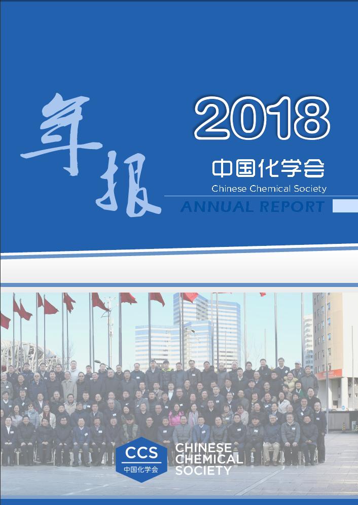 中國化學會2018年年報