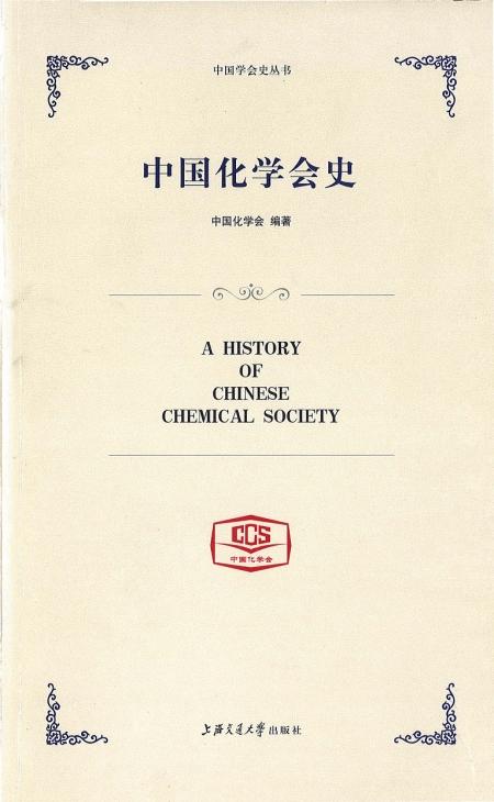 中國化學會史