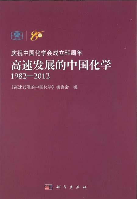 高速發展的中國化學1982-2012