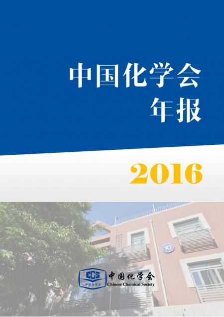 中國化學會2016年年報