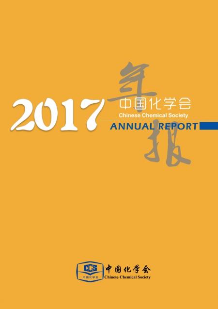 中國化學會2017年年報